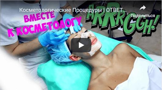 Видео косметологических процедур: пилинг, чистка, и аппаратная процедура